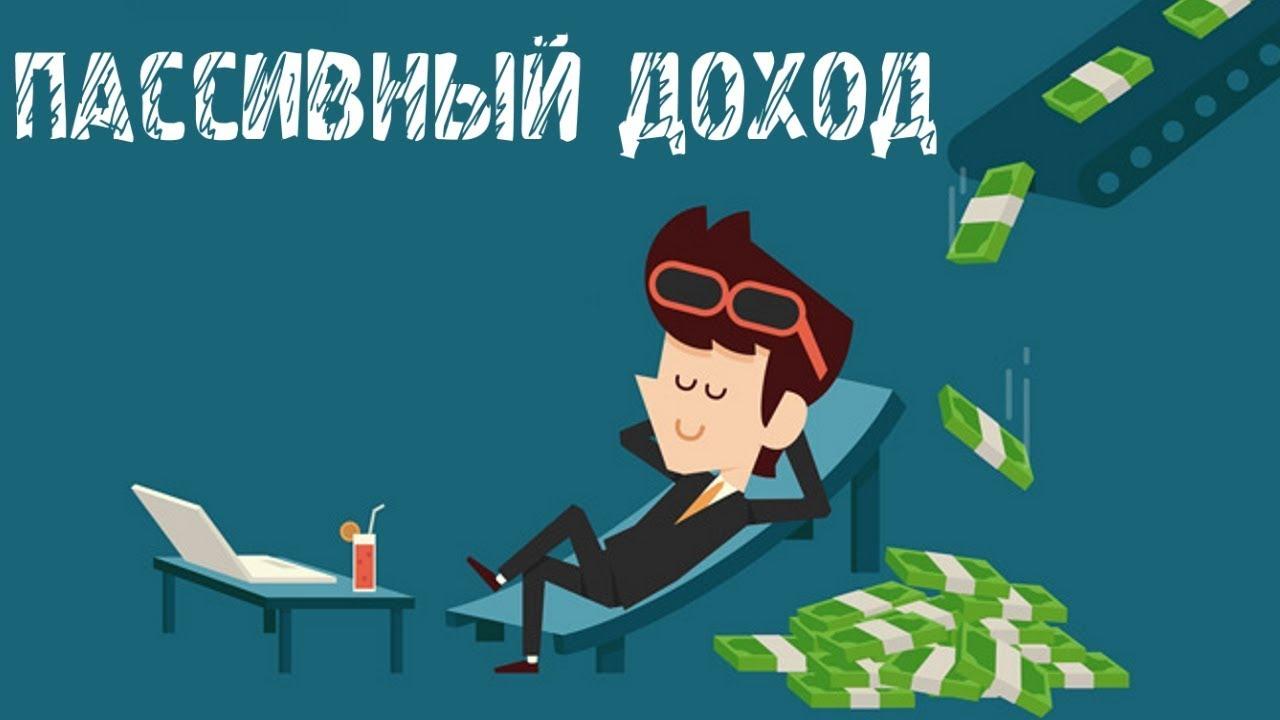 Как создать пассивный доход/Деньги на автопилоте | заработай денег на автопилоте