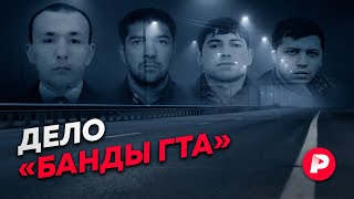 Настоящая история убийц с трассы «Дон» / Редакция