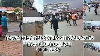 BBN Daily Ethiopian News July 17, 2017