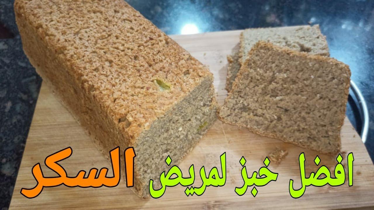 افضل.خبز.لمريض.السكر