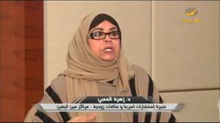 د. زهرة المعبي: من حق الرجل التعدد في حالات منها مرض الزوجة