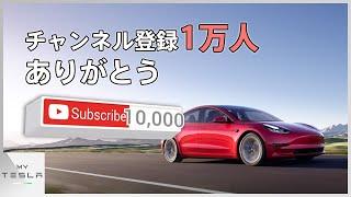 【テスラ系YouTubeチャンネル】登録者1万人ありがとう