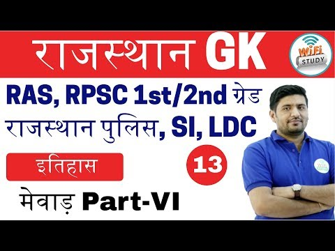 8:00 PM Rajasthan GK by Praveen Sir | History Day-13 | मेवाड़ Part-VI