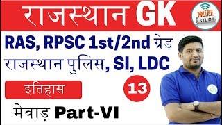12:00 PM Rajasthan GK by Praveen Sir | History Day-13 | मेवाड़ Part-VI