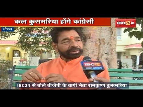 Bhopal News MP: Congress के होंगे कुसमरिया, Rahul के साथ मंच करेंगे साझा