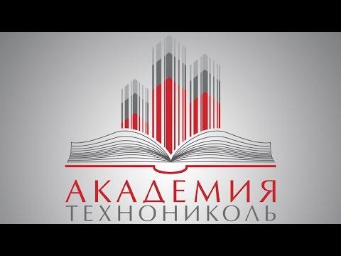 Академия ТехноНИКОЛЬ