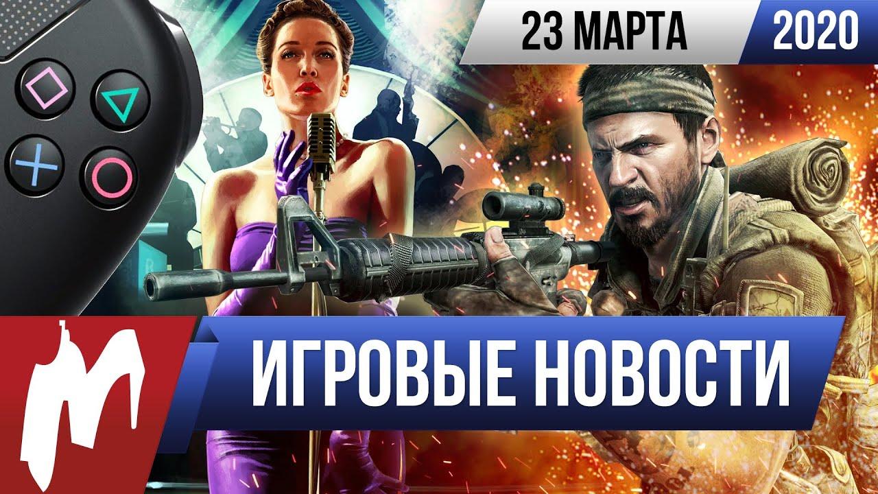 ИГРОВЫЕ НОВОСТИ  (23.03.2020) Возможное продолжении L.A. Noire, о чём будет новая Black Ops?