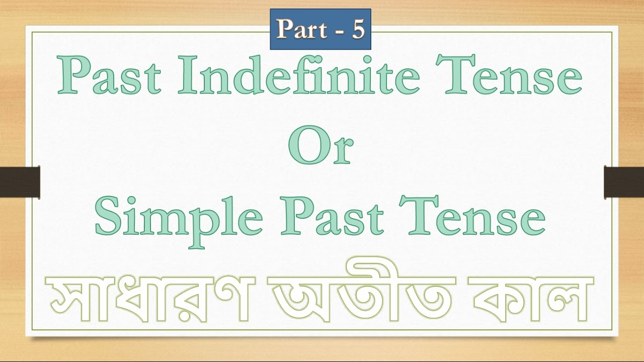 5. Past Indefinite Tense - Basic English Grammar Course in Bengali