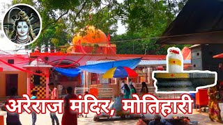 अरेराज मंदिर  ( शिव लिंग)  मोतिहारी    areraj Mandir Motihari  Bihar Shiv Temple    Pankaj Sarraf