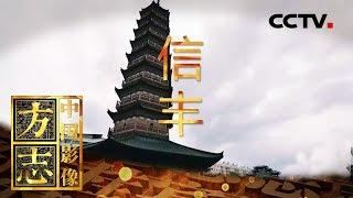 《中国影像方志》 第339集 江西信丰篇| CCTV科教