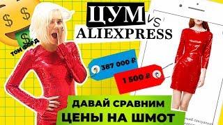 цУМ vs. АЛИЭКСПРЕСС    1000000 ЗА САПОГИ и ПЛАТЬЕ ЗА 400 000  Катя Конасова