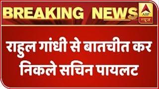 Sachin Pilot, Ashok Gehlot Leave Rahul Gandhi's Residence | ABP News