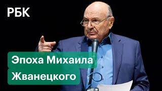 Жизнь и смерть Жванецкого: лучшие монологи, артисты о писателе