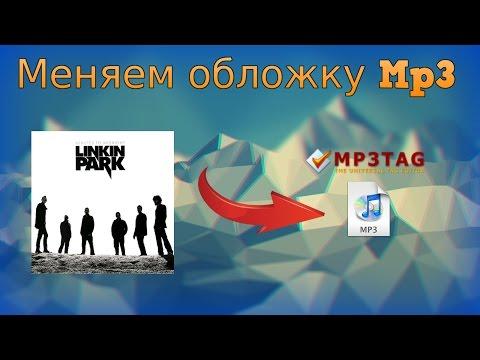 Как изменить обложку музыки (аудио файла), название альбома, исполнителя и тд. [Mp3TAG]