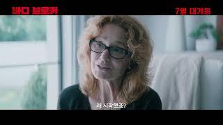 [바디 브로커] 메인 예고편