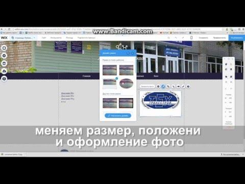 Пошаговая инструкция по созданию сайта на wix.com