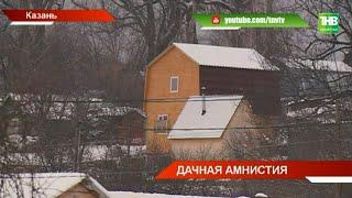 1 марта завершается дачная амнистия - ТНВ