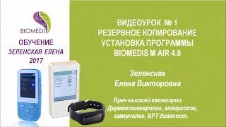 Работа с программой Biomedis M Air 4.9. Урок 1. Елена Зеленская 2017. Приборы БИОМЕДИС | BIOMEDIS