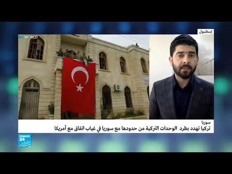 تركيا تهدد بطرد الوحدات الكردية من حدودها مع سوريا  - نشر قبل 1 ساعة