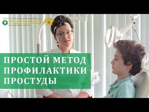 👃 Действенный метод профилактики простудных заболеваний. Профилактика простудных заболеваний. 12+