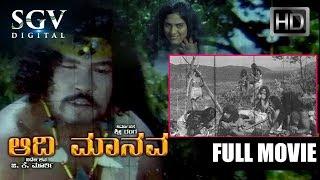 Aadi Manava - Kannada Full Movie | Adventure Film | Tiger Prabhakar Kannada Movies