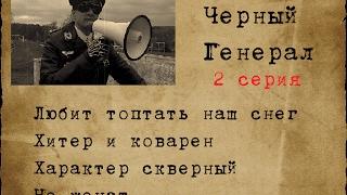 Черный Генерал 2 серия фильм Страйкбол Airsoft Черновцы Украина