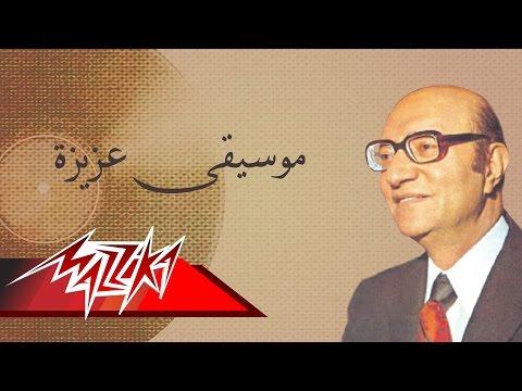 Aziza  Mohamed Abd El Wahab موسيقى عزيزة  محمد عبد الوهاب