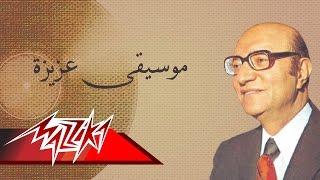 Aziza - Mohamed Abd El Wahab موسيقى عزيزة - محمد عبد الوهاب