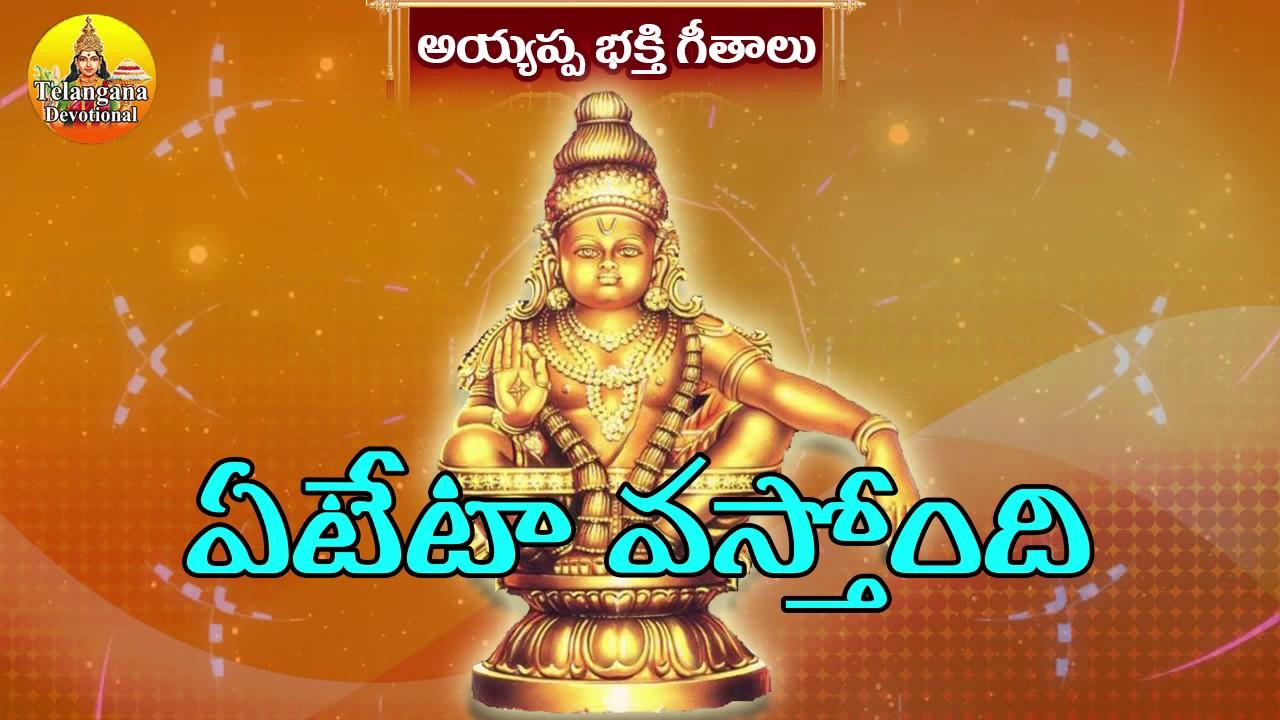 Yeteta Vasthundhi Ayyappa Panduga Ayyappa Devotional Songs Sri Ayyappa Swamy Hit Songs
