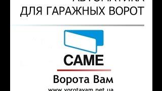 Монтаж автоматики для секционных ворот Came Ver - отзыв, наша работа(CAME V6000 это универсальный, маленький, качественный привод для ворот до 8 кв.м. Купить на сайте wwww.vorotavam.net.ua..., 2017-01-30T16:36:59.000Z)