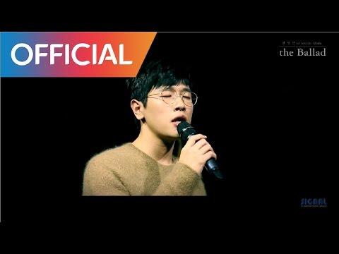 전상근 (Jeon Sang Keun) - 내 손으로 숨을 막는 일 (Definition of farewell) MV