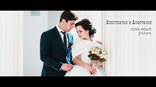 Свадебный клип - Константин и Анастасия