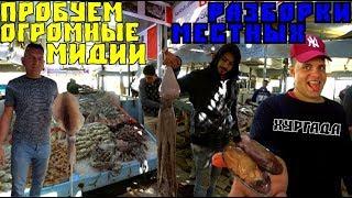 Рыбный рынок  в Хургаде/ Хургада днем и ночью/ Вернулись сюда через 1 год