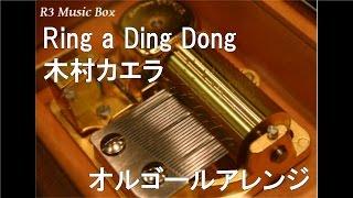 Ring a Ding Dong/木村カエラ【オルゴール】 (NTTドコモ「ひとりと、ひとつ。 walk with you」キャンペーンCMソング)