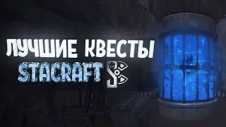 САМЫЕ ЛУЧШИЕ КВЕСТЫ НА СТАЛКРАФТЕ! | STALCRAFT ОФТ