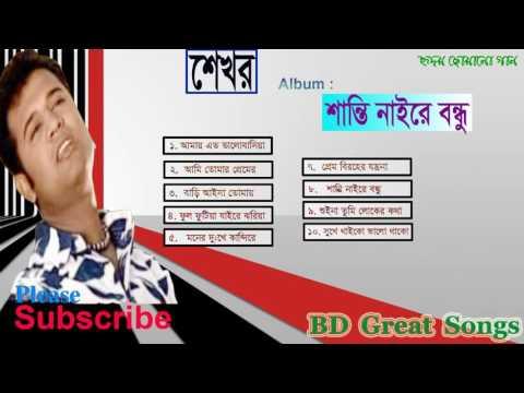 Bangla Sekhor Song | শান্তি নাইরে বন্ধু | শেখর | Sekhor | Sekhor Old Album Song