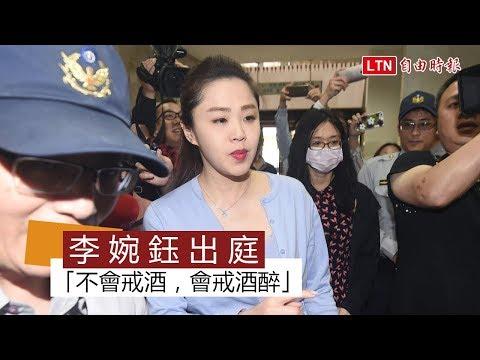 李婉鈺妨害公務案 出庭不認罪「不會戒酒,會戒酒醉」