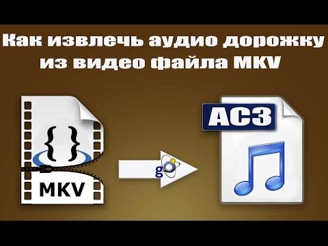 Как извлечь аудио дорожку из видео файла формата MKV
