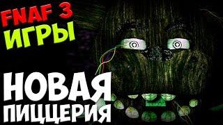 The Return To Freddy s 3 Новая Пиццерия 5 ночей у Фредди