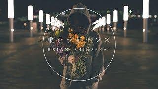 BRIAN SHINSEKAI - 東京ラビリンス ft. フルカワユタカ