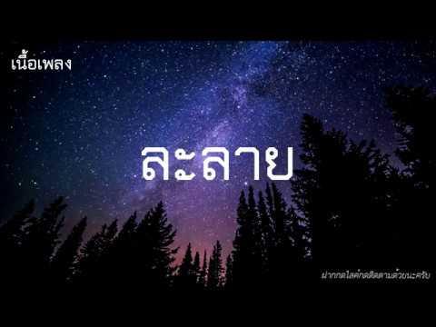 Photo of เนื้อเพลง ละลาย – ละลาย – Fora Kwan x KT Long Flowing [เนื้อเพลง]