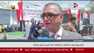محافظ كفر الشيخ: صندوق تحيا مصر أسهم بشكل كبير في دعم الأسر الأكثر احتياجا