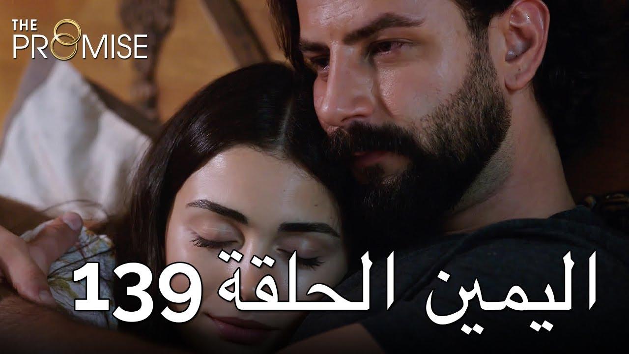 Download The Promise Episode 139 (Arabic Subtitle) | اليمين الحلقة 139