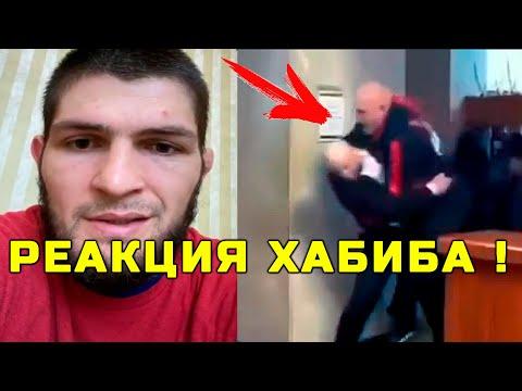 Резкая Реакция Хабиба на драку Харитонова и Яндиева! Адам Яндиев и Сергей Харитонов конфликт