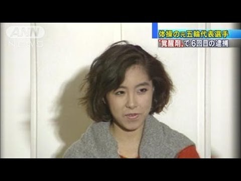 岡崎聡子容疑者/女がシャブセックスを味わったらやめるのは無理。たぶん、のりピーも同じ」 - YouTube