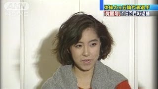 岡崎聡子容疑者/女がシャブセックスを味わったらやめるのは無理。たぶん、のりピーも同じ」