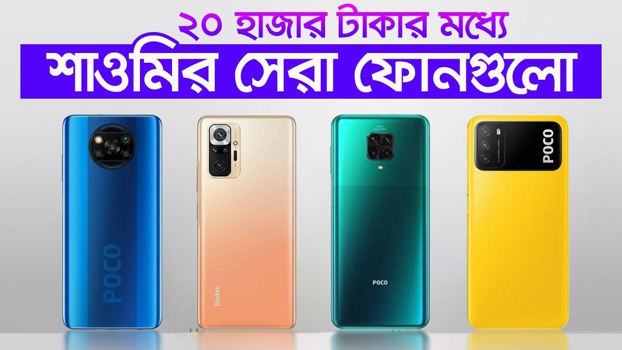 Best Xiaomi Phone under 20000 in Bangladesh 2021   AFR Technology