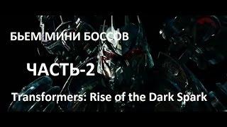 Трансформеры 4: Битва за Темную искру Прохождение-Часть-2-ИЩЕМ ТЕМНУЮ ИСКРУ