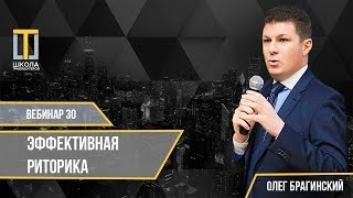 Олег Брагинский. Вебинар 30. Эффективная риторика