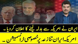 Iran-US Tension : Mubasher Lucman Official Live Transmission | EP#1